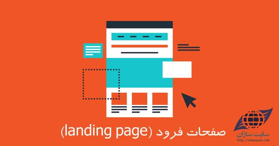 11 روش افزایش بازدید برای صفحات صفحه فرود (Landing Page)