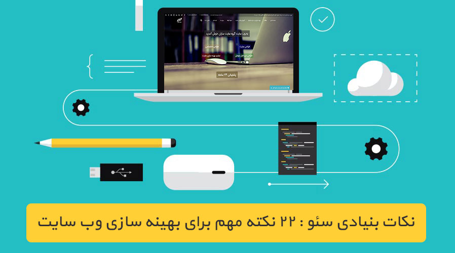 نکات بنیادی سئو : 22 نکته مهم برای بهینه سازی وب سایت