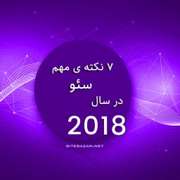 7 نکته ی مهم سئو در سال 2018