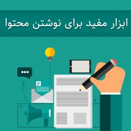 9 ابزار مفید برای نوشتن محتوا
