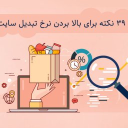 39 نکته برای بالا بردن نرخ تبدیل سایت
