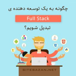 چگونه به یک توسعه دهنده ی فول استک (Full-Stack) تبدیل شویم؟