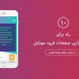 10 راه برای بهینه سازی صفحات فرود موبایل