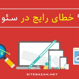 9 خطای رایج در سئو