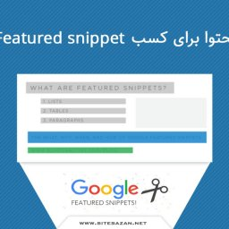 7 نوع محتوا برای کسب Featured snippet گوگل