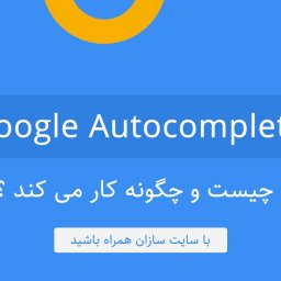 Google Autocomplete چیست و چگونه کار می کند؟