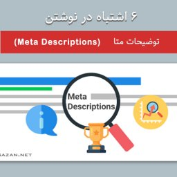 6 اشتباه در نوشتن توضیحات متا ( Meta Descriptions )