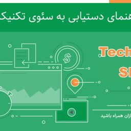 راهنمای دستیابی به سئوی تکنیکال (Technical SEO)