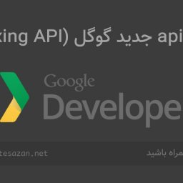 معرفی API جدید توسط گوگل (Indexing API)