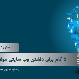 5 گام برای داشتن وب سایتی موفق - بخش دوم
